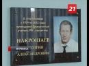Открытие памятной доски В.А. Накрошаеву