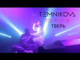 Шоу TEMNIKOVA TOUR 17/18 в Твери - Елена Темникова