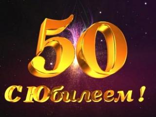 Поздравление Мужу 50 лет со смешными нарезками из фильмов