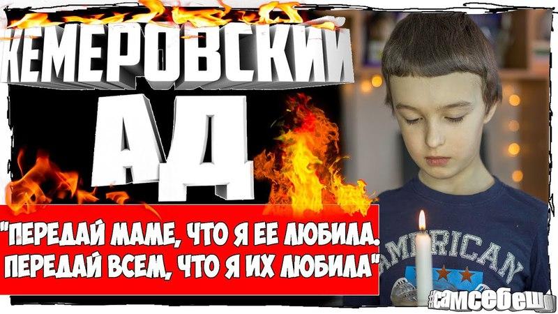 Пожар в Кемерово зимняя вишня 😱 🕯️🚒🔥