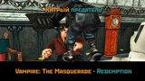 Vampire The Masquerade Redemption (23) Возвращение Блудного Билли