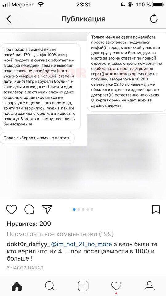 Последние новости из Кемерово