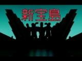 【兄贵】新♂宝♂岛(PV附)