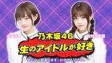 Nogizaka46, Appare! Harajuku, Akishibu Project - Nama no Idol ga Suki (NicoNico 170928)
