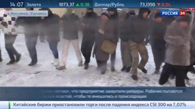 Новости на Россия 24 В Житомире молодчики в масках захватили кондитерскую фабрику
