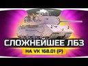 САМОЕ СЛОЖНОЕ ЛБЗ НА VK 168.01 (P) ● Его невозможно выполнить? worldoftanks wot танки — [ : wot-