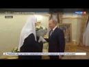 Владимир Путин поздравил патриарха всея Руси Кирилла с днем рождения и подарил к