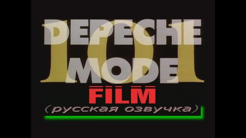 DEPECHE MODE. 101 (film)_русская озвучка [1988] HD 720