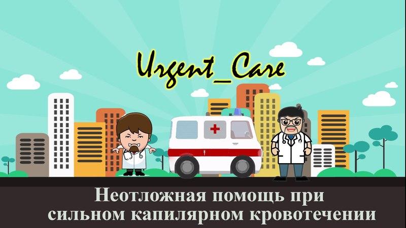 Неотложная помощь при капиллярном кровотечении (порезе пальца) » Freewka.com - Смотреть онлайн в хорощем качестве