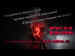 Клиника Live №121 | Прохождение игры The Evil Within2 #2