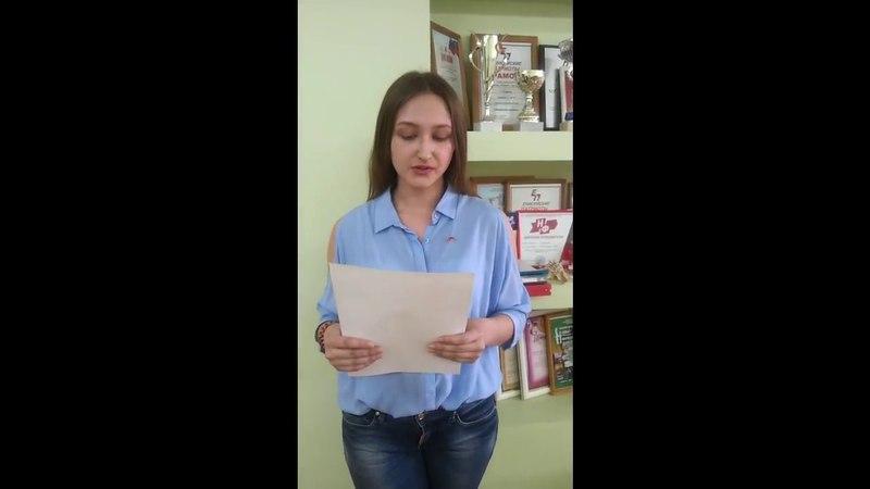 Тихонович Владлена МАОУ лицей №8 г Назарово