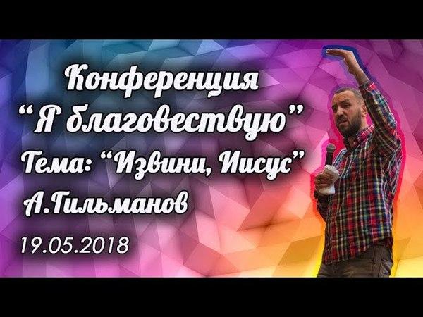 19.05.2018 А.Гильманов Извини, Иисус