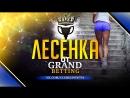 МЕГА VIP лесенка от GRAND BETTING (21.10.2017)