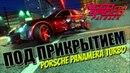 Need for Speed PaybackPorsche Panamera Turbo▶ПОД ПРИКРЫТИЕМ!
