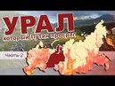 Урал путь к независимости от России Часть 2 Мнение экспертов
