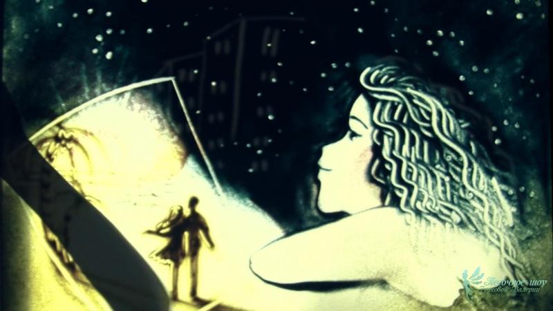 Мария Чайковская – Я Буду Тонкой Нитью На Твоём Запястье..
