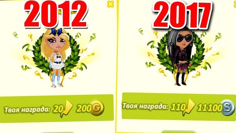 КАК ВЫГЛЯДИТ НОВАЯ АВАТАРИЯ: Сравнение 2012 года с 2017 (2012 vs 2017)