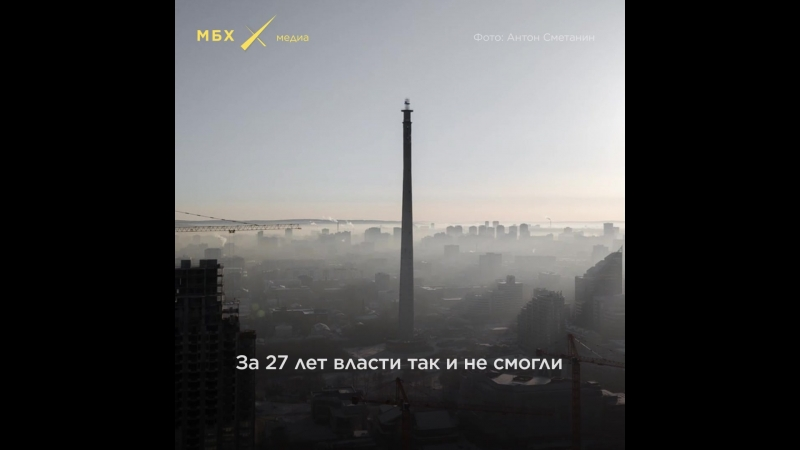 Екатеринбург прощается с телебашней
