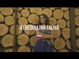 Талия Айбедуллина Miss Globalcity Pageant 2017