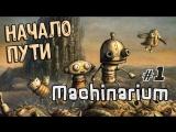 Начало пути Machinarium 1й Стрим