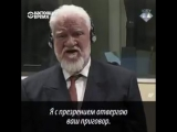 NATO Should Have Been on Trial General Slobodan Praljak dies on drinking poison at the Hague. RIP