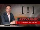 Наличные деньги из материнского капитала Елена Насырова начальник отдела регионального отделения ПФР