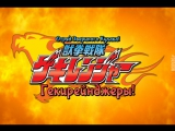 [dragonfox] Juken Sentai Gekiranger - OPENING (RUSUB)
