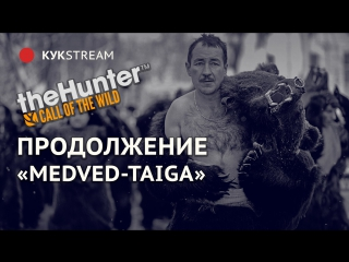 🔴 ПРОДОЛЖЕНИЕ MEDVED-TAIGA - theHunter™: Call of the Wild 26.10.2017