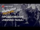 🔴 ПРОДОЛЖЕНИЕ MEDVED-TAIGA - theHunter™ Call of the Wild 26.10.2017