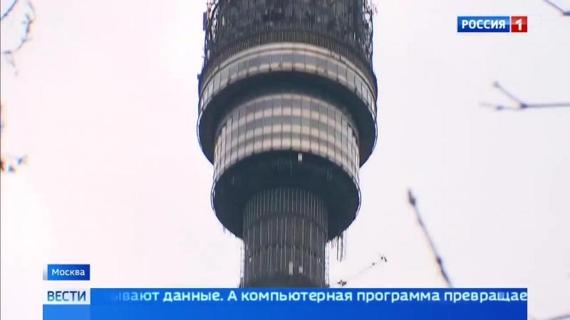 Россия 24 - Как облака и ветер становятся музыкой в Останкинской башне открыт новый музей - Россия 24