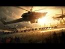 Ми-28 или просто начальные навыки полета