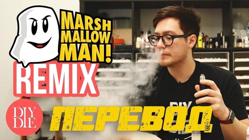 [перевод] Let's Mix: Marshmallow Man Remix DIY E liquid Recipe