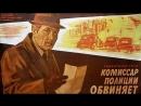 Комиссар полиции обвиняет (Румыния, 1974) боевик, Серджиу Николаеску, советский дубляж