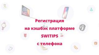 Регистрация на кэшбэк платформе Switips с телефона