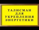 RL - 029 Талисман «Женское счастье» для усиления энергетики и обретения любви.