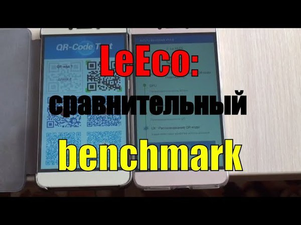 Простые гаджеты 16 Сравнение leEco Le 2Pro VS Le x527 Общий Behchmark LeEco Cравнение смартфонов