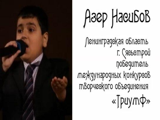 Азер Насибов сборник