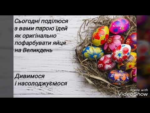 Оригінальний спосіб фарбування яєць на Великдень