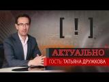 «Криптовалюты. Конец истории?» Татьяна Дружкова, консультант по управлению личными финансами