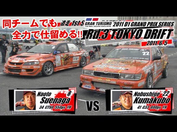 Video Option VOL 209 D1GP 2011 Rd 2 at Odaiba Tsuiso