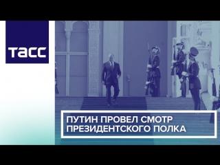 Путин провел смотр Президентского полка
