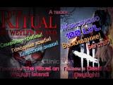 Клиника Live №52 | Прохождение игры The Ritual on Weylyn Island