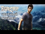 Честный трейлер — «Far Cry» / Honest Trailers - Far Cry [rus]