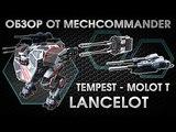 War Robots. Lancelot. Tempest. 2 Molot T. Part-2. Ланс на темпесте и молотах. Огонь на подавление.