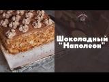 """""""Наполеон"""" с шоколадным кремом [sweet  flour]"""