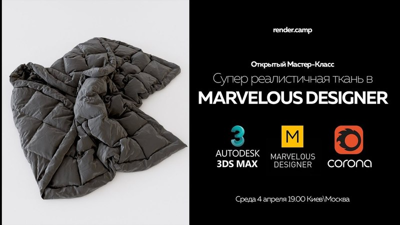 Render.camp | Супер реалистичная ткань в Marvelous Designer
