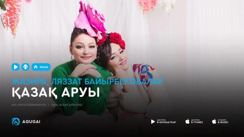 Жазира, Лəззат Байырбековалар - Қазақ аруы (2017)