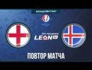 Англия - Исландия. Повтор матча 18 финала Евро 2016 года