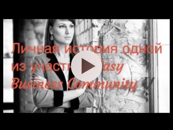 Интервью с Мариной Дьяковой. Easy Business Community