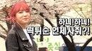 크흥흥 ^^ 떡튀순 언제 먹냐고 묻자 현웃 터진 EXID 하니 (feat.아린) @KBS 뮤직뱅크 출445
